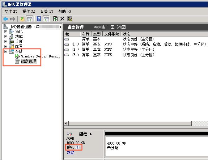 Windows 2008_打开磁盘管理