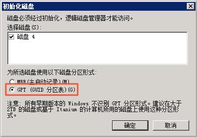 Windows 2008_选择GPT分区