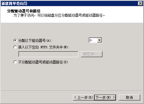 Windows 2008_新建简单卷_分配盘符