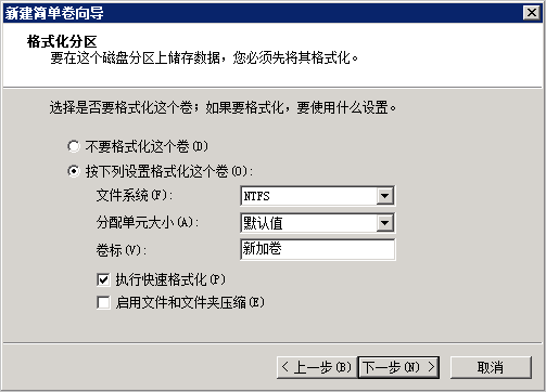 Windows 2008_新建简单卷_格式化