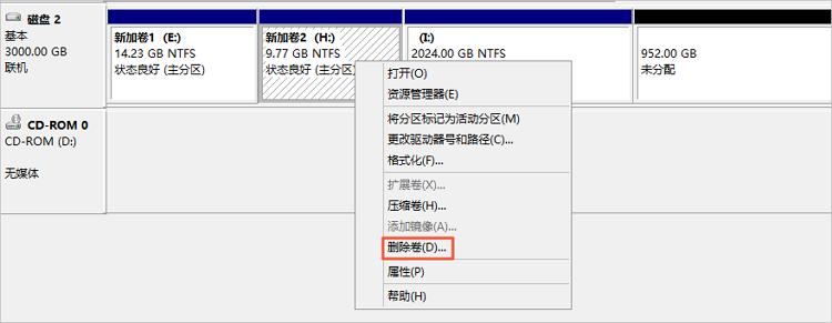 Windows 2012_删除卷