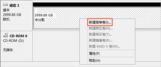 Windows 2012_新建简单卷