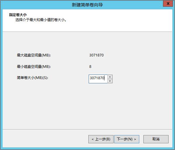 Windows 2012_新建简单卷_指定卷大小