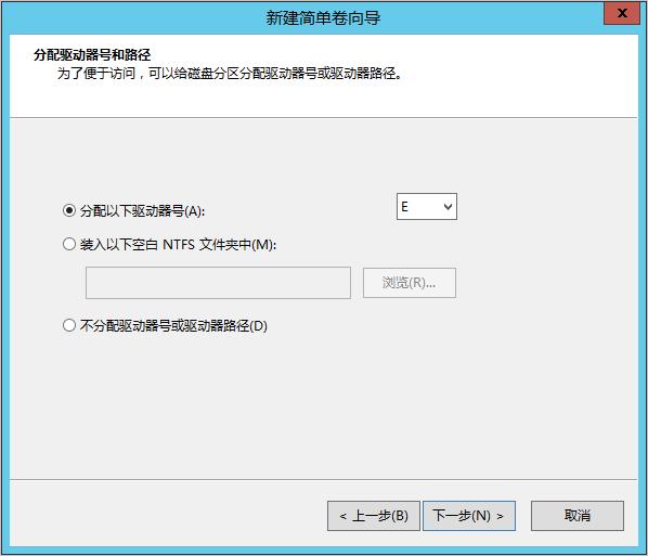 Windows 2012_新建简单卷_分配盘符
