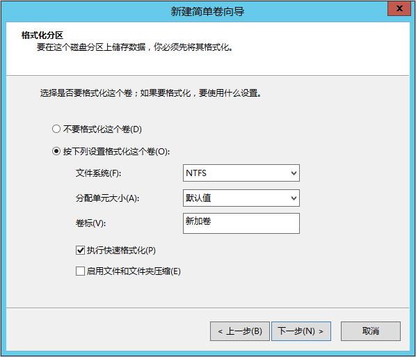 Windows 2012_新建简单卷_格式化