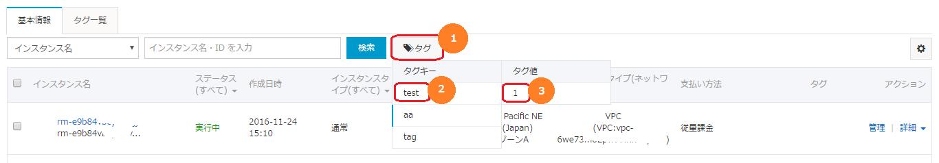 Selecting Tags