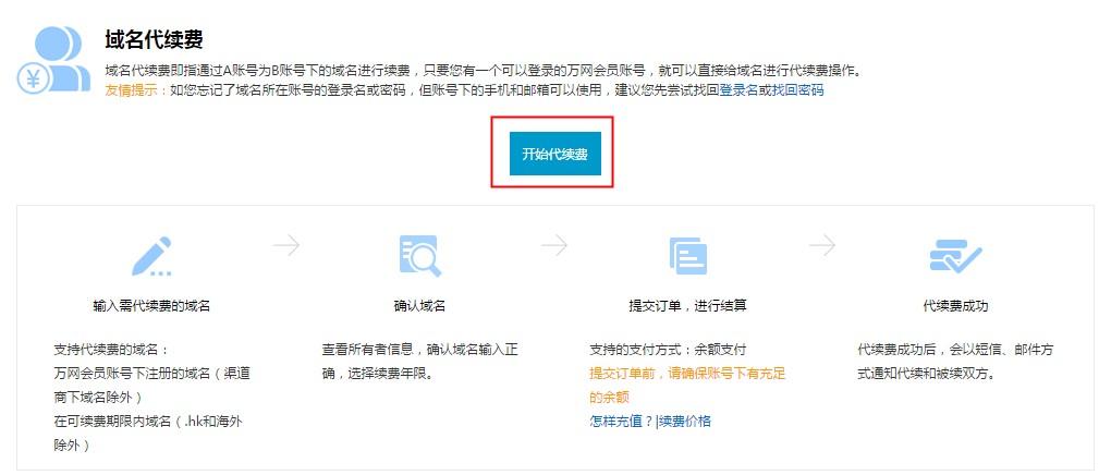 域名代续费 在 阿里云/万网 重新注册一个会员账号 b(若您已有其他