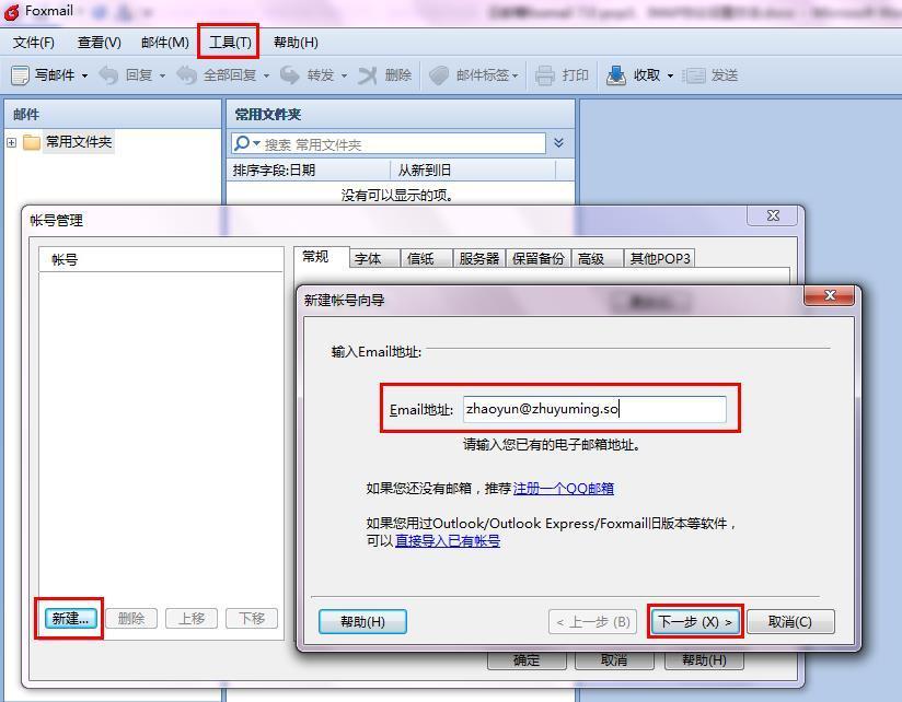阿里云邮免费企业邮箱使用smtp发送邮件失败(SMTP开启、配置问题