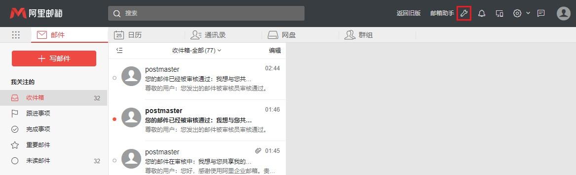 webmail登录域管