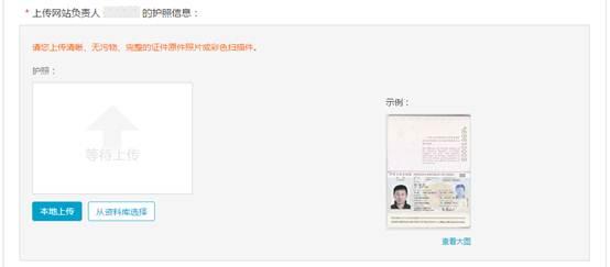 网站负责人证件