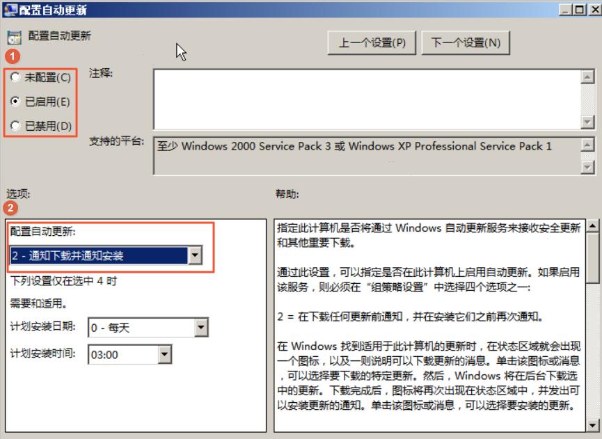 2008配置自动更新