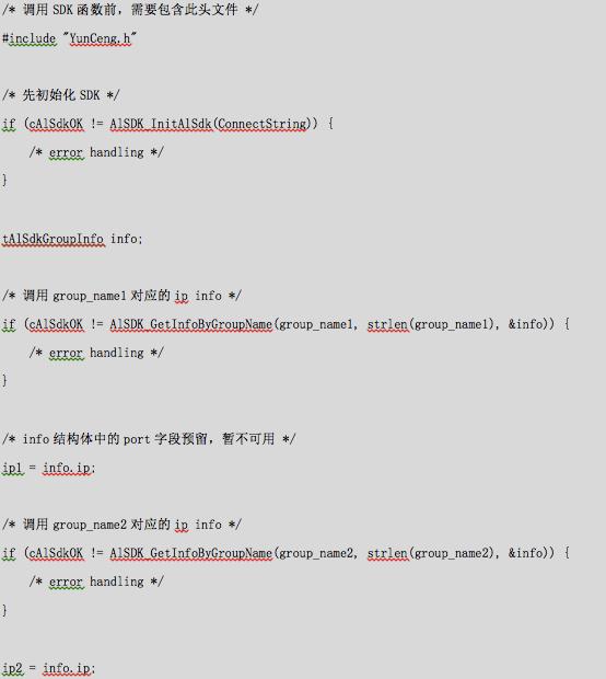 嵌入式SDK样例