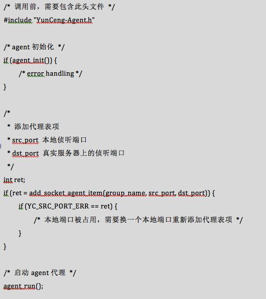 代理式SDK样例
