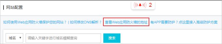 WAF回源IP