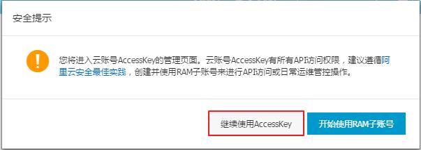 安全提示-Accesskey