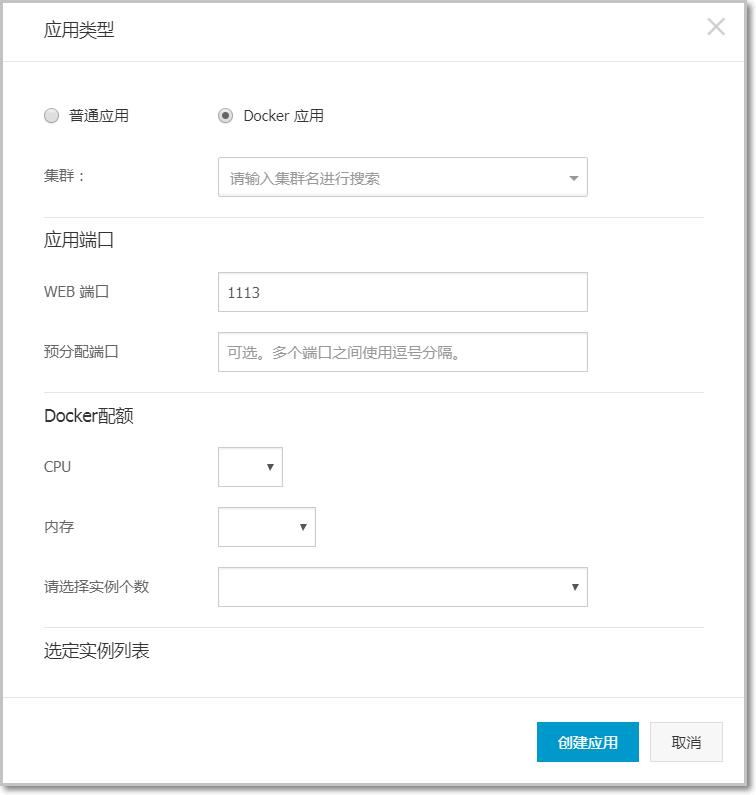创建 Docker 应用