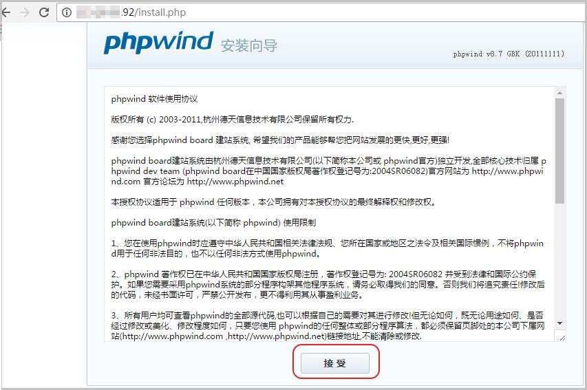 开始PHPWind安装向导