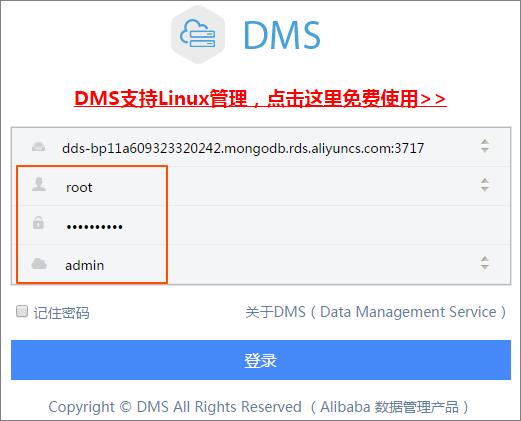 DMS登录