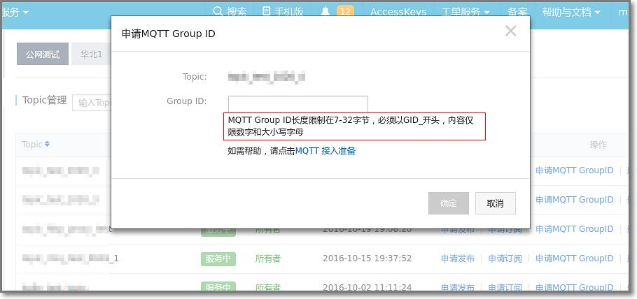 申请 Topic Group ID