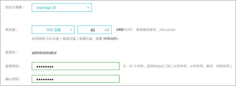 更换系统盘_Windows密码认证