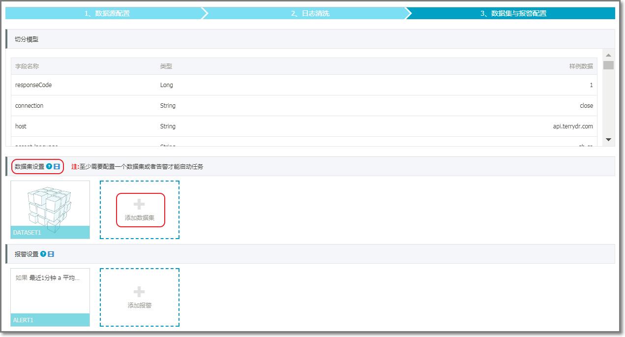 在控制台左侧菜单栏中选择 自定义监控 >  监控任务管理.图片