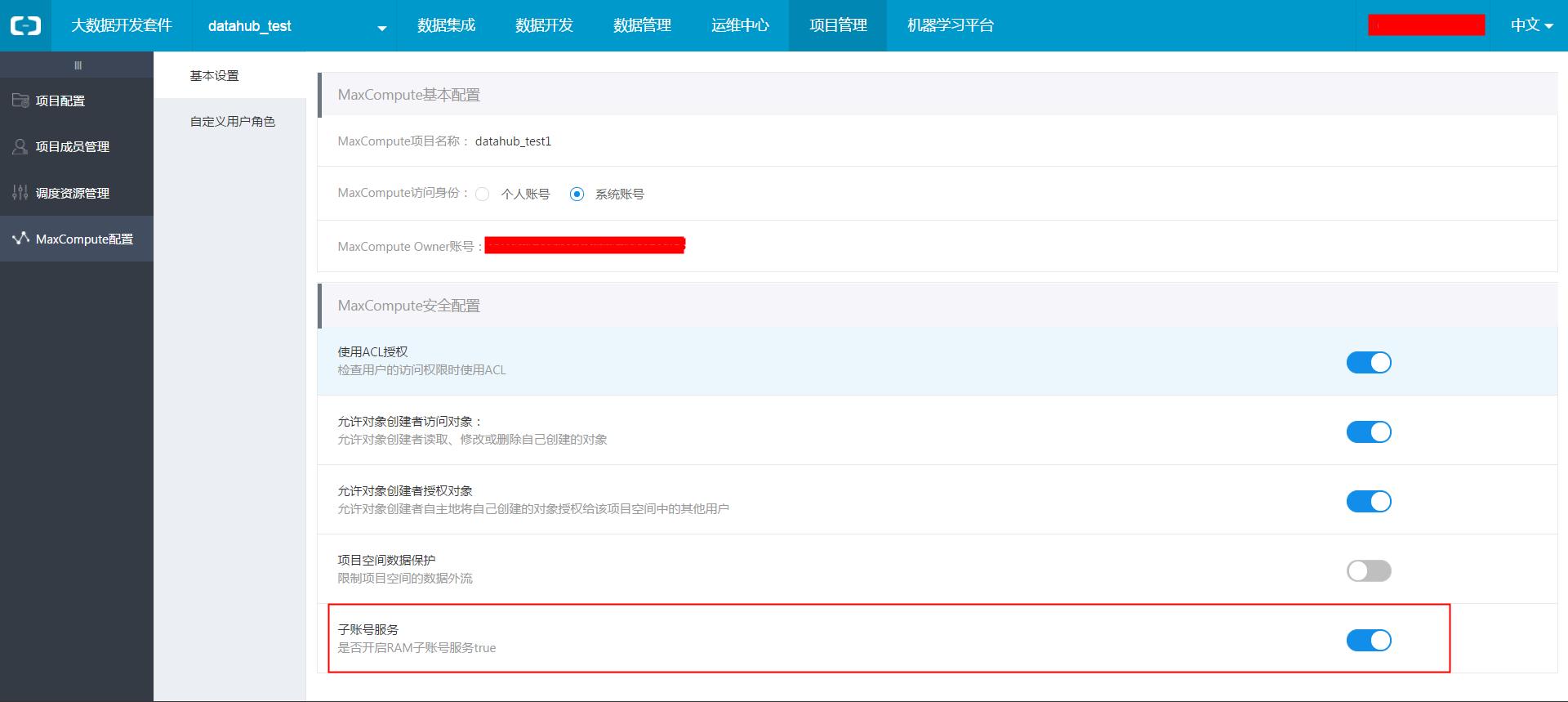 odps_enable_ram