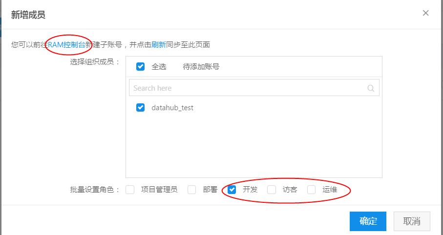 odps_add_sub_ram_user_detail