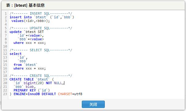 生成模板SQL窗口