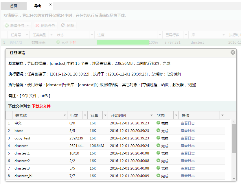 History details of exported databases