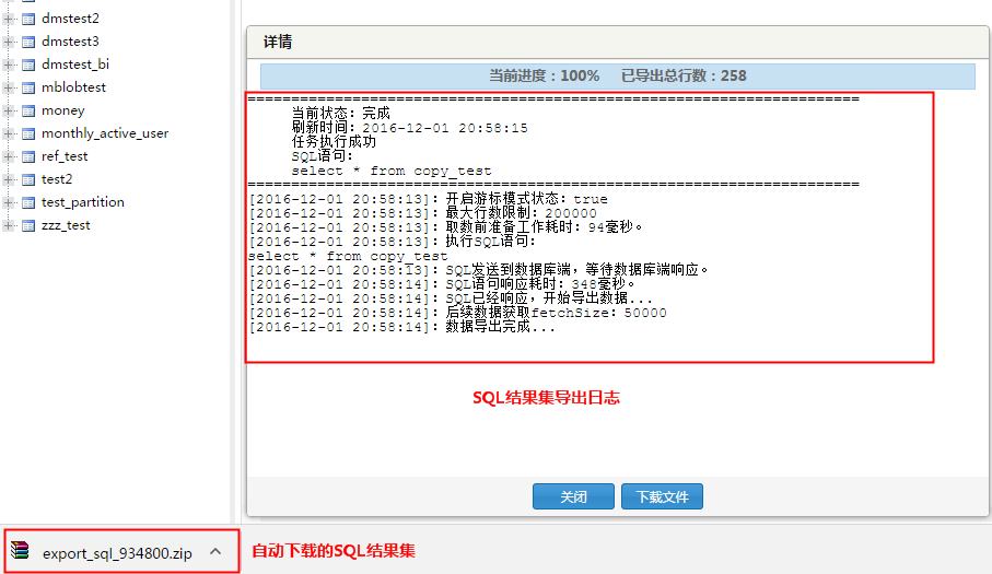 SQL结果集自动下载