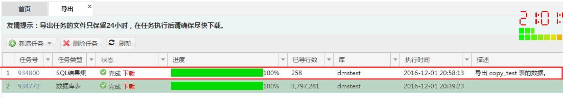 SQL结果集下载历史