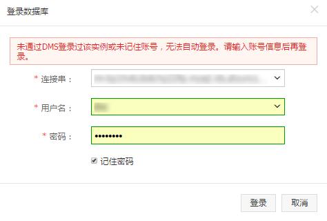 登录数据库