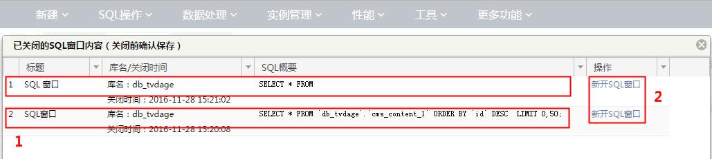 已保存的SQL列表