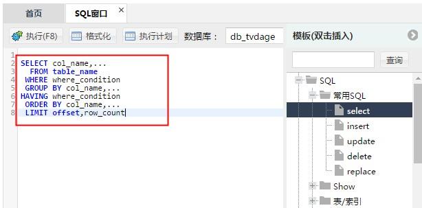 使用SQL模板上的命令