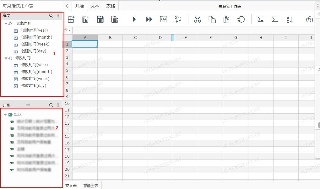 多维分析空白页