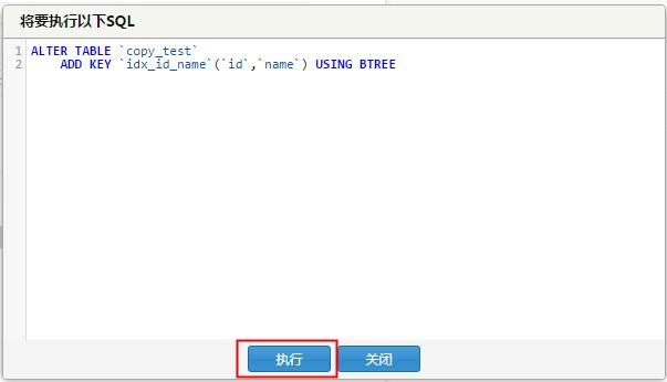 添加索引前确认SQL