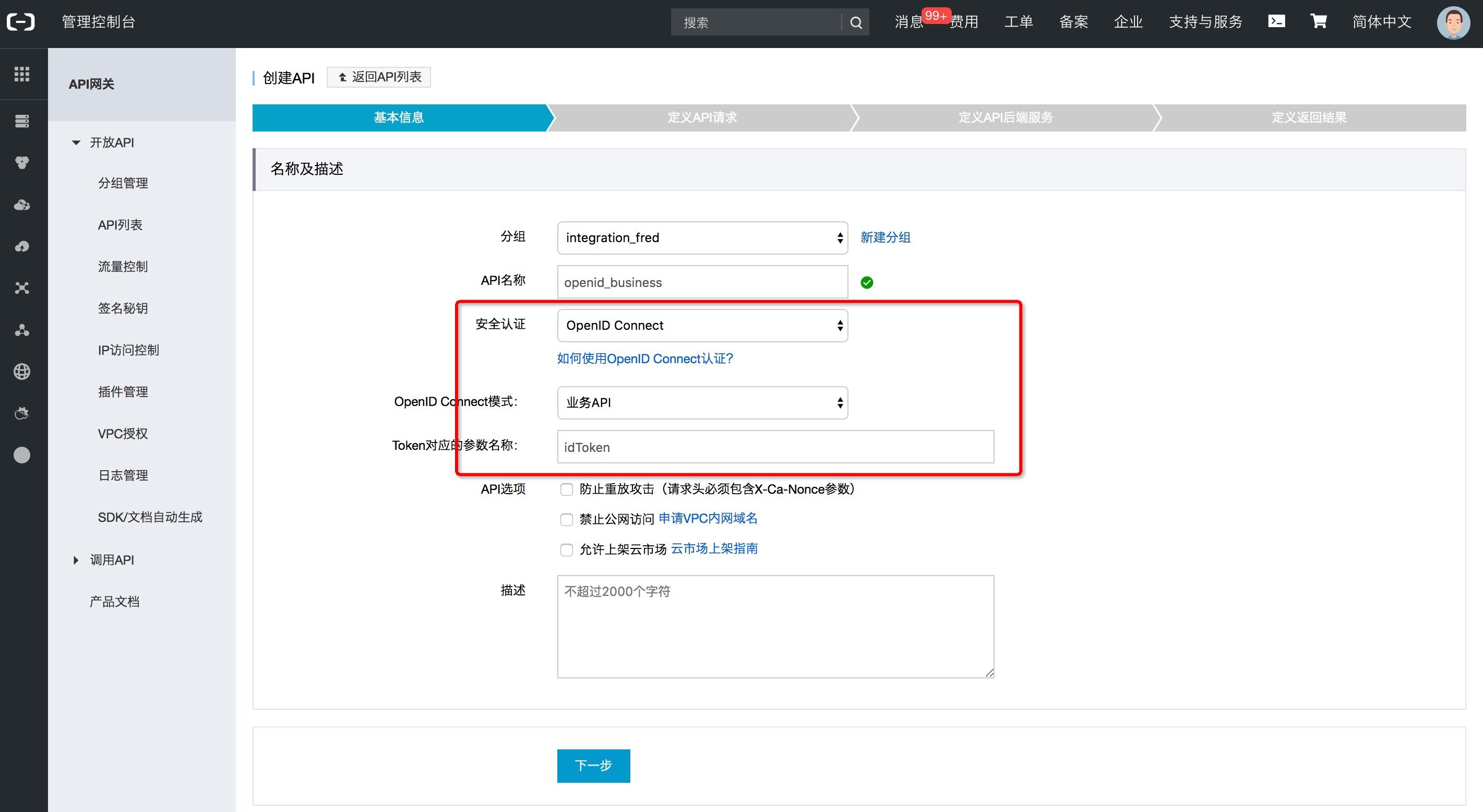 业务API设置