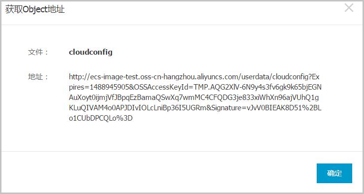 ECS _ 自定义数据 _ 获取 OSS Object URL 地址