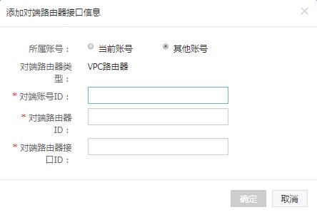 添加对端路由器接口