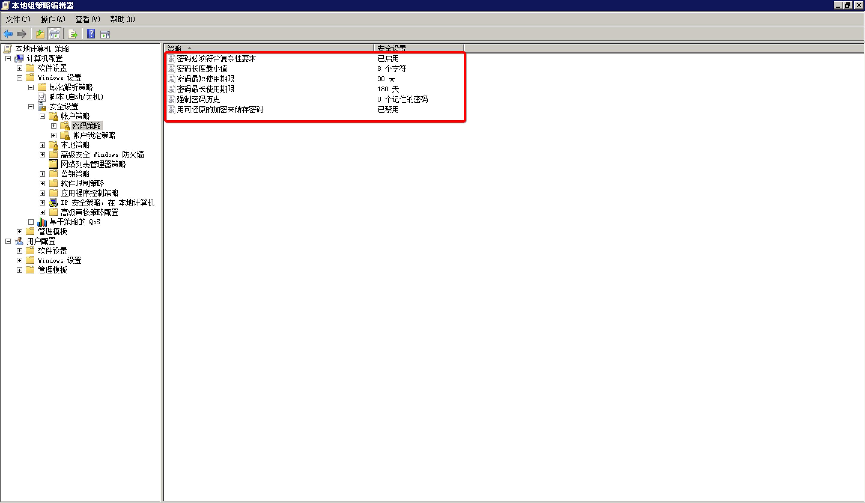 Windows操作系统安全加固 第2张