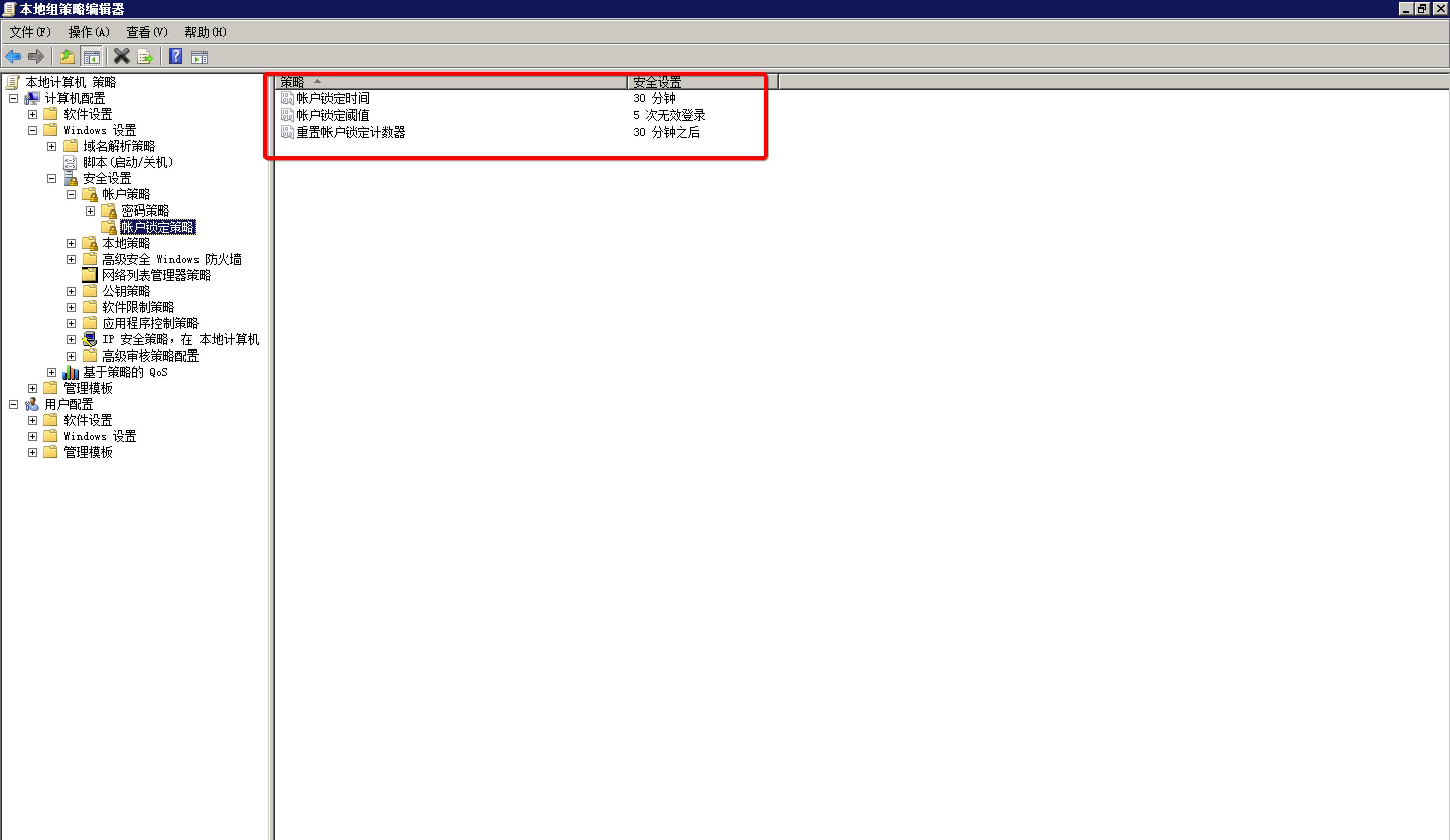Windows操作系统安全加固 第3张