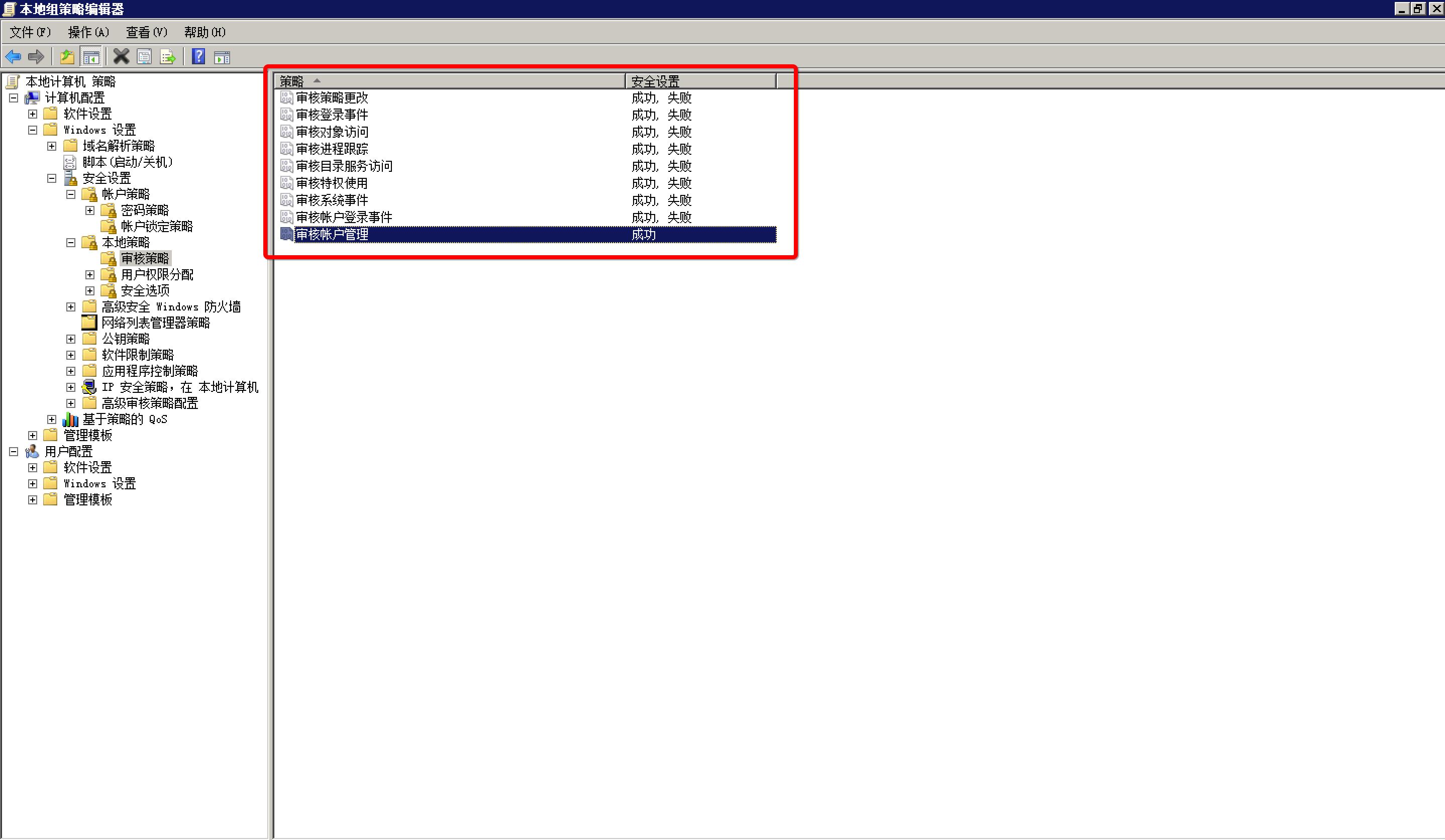 Windows操作系统安全加固 第5张