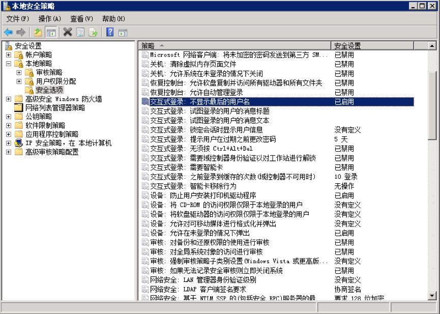 Windows操作系统安全加固 第1张