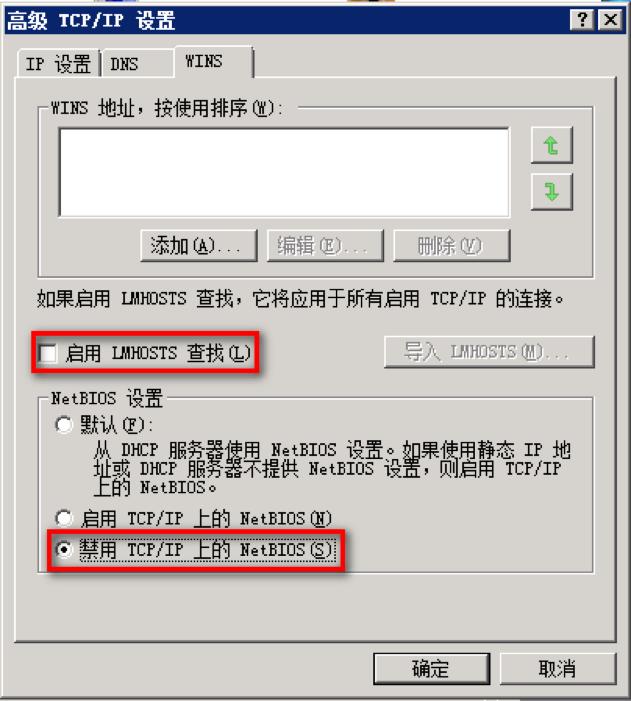 Windows操作系统安全加固 第7张