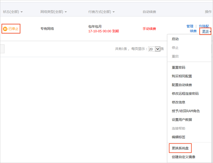 ECS_更换系统盘入口