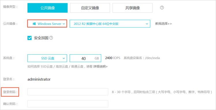更换系统盘_Windows_使用密码登录