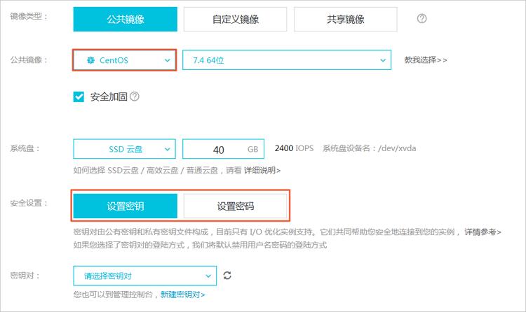 更换系统盘_Linux_选择密钥对或密码登录