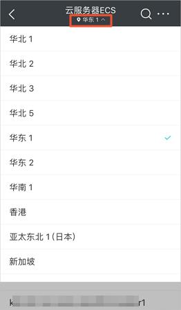 登录阿里云app. 在顶部导航栏中,轻按  实例.