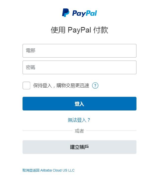 PayPal2-中文