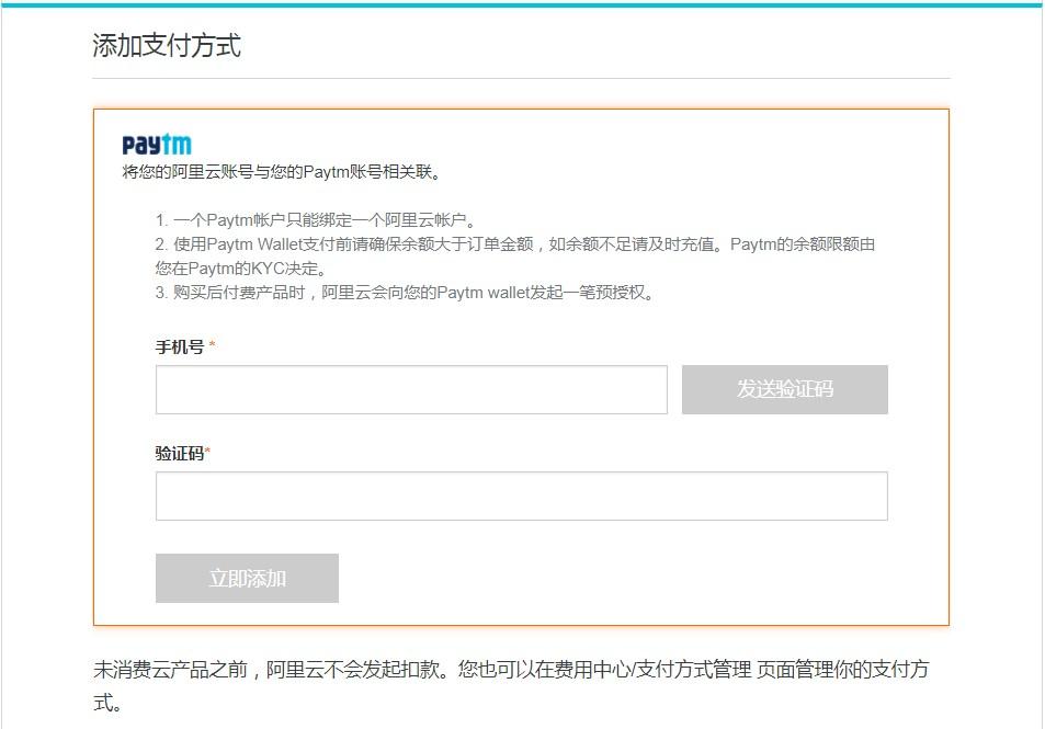 新Paytm-中文1